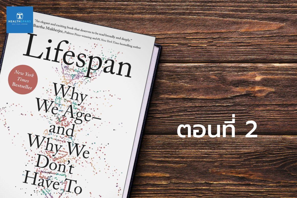 สรุปหนังสือ Lifespan : Why We Age and Why We Don't Have To (ตอนที่ 2)