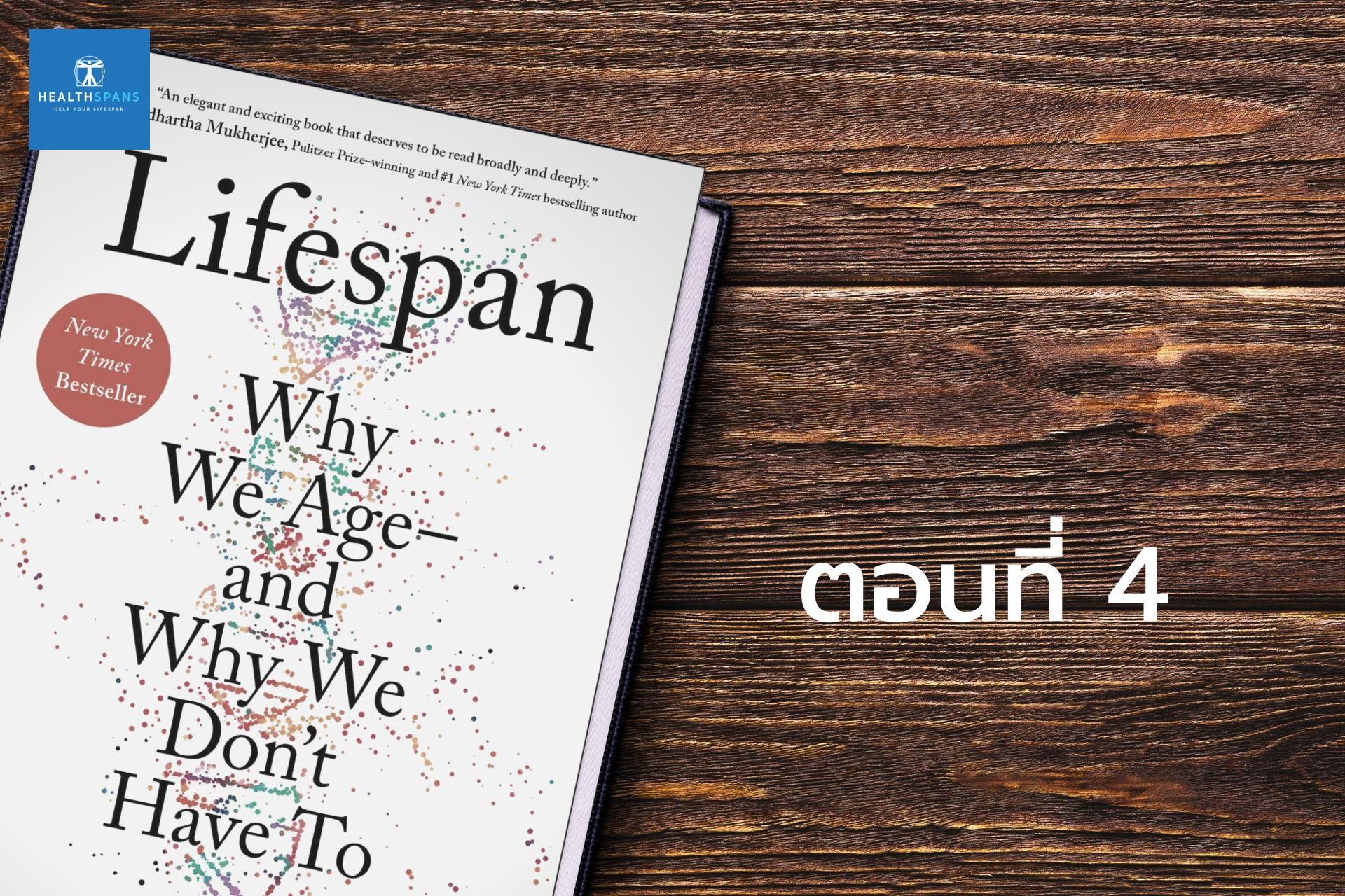 สรุปหนังสือ Lifespan : Why We Age and Why We Don't Have To (ตอนที่ 4/4)