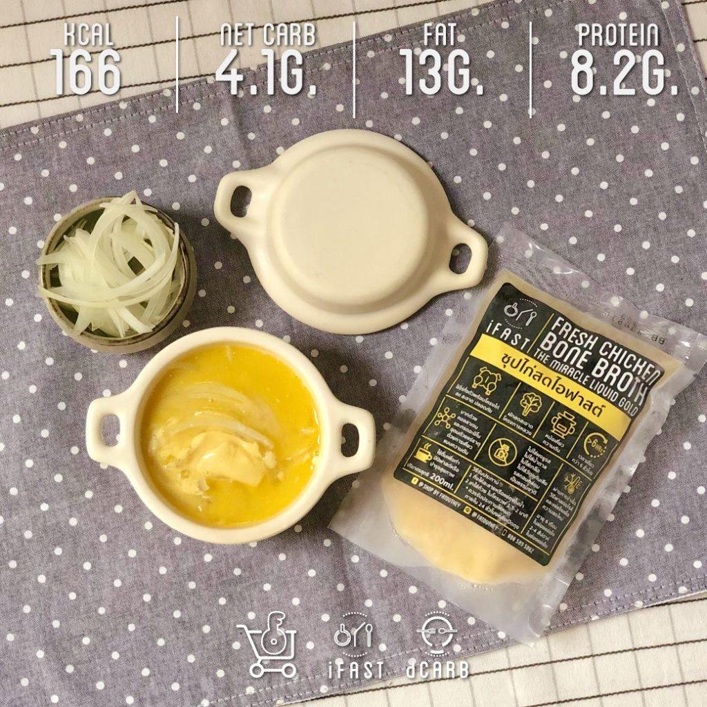 ซุปหัวหอมโบนบรอธ ( Onion Chicken Bone Broth) เมนู Light Meal เนียนๆ นัวๆ สายๆวันนี้ ซุปหัวหอม จากซุปไก่สดไอฟาสต์ แอดมินบอกเลยอร่อยไม่เหมือนซุปหัวหอมที่เคยกินมา ส่วนผสม ซุปไก่ ifast 1 ถุง (200 ml) หัวหอม 1/4 ลูก เนย 1 ช้อนโต๊ะ มอสเซอเรลล่าชีส 1/2 แผ่น เกลือ พริกไทยดำ วิธีทำ 1 ตัดถุง ifast เทลงหม้อเล็ก อุ่นให้ร้อน 2 ใส่หัวหอมซอย เคี่ยวจนนุ่มลง 3 ใส่เนย ปรุงรสด้วยเกลือ พริกไทยดำ 4ใส่ชีส แล้วนำลงจากเตา รับประทานทันที