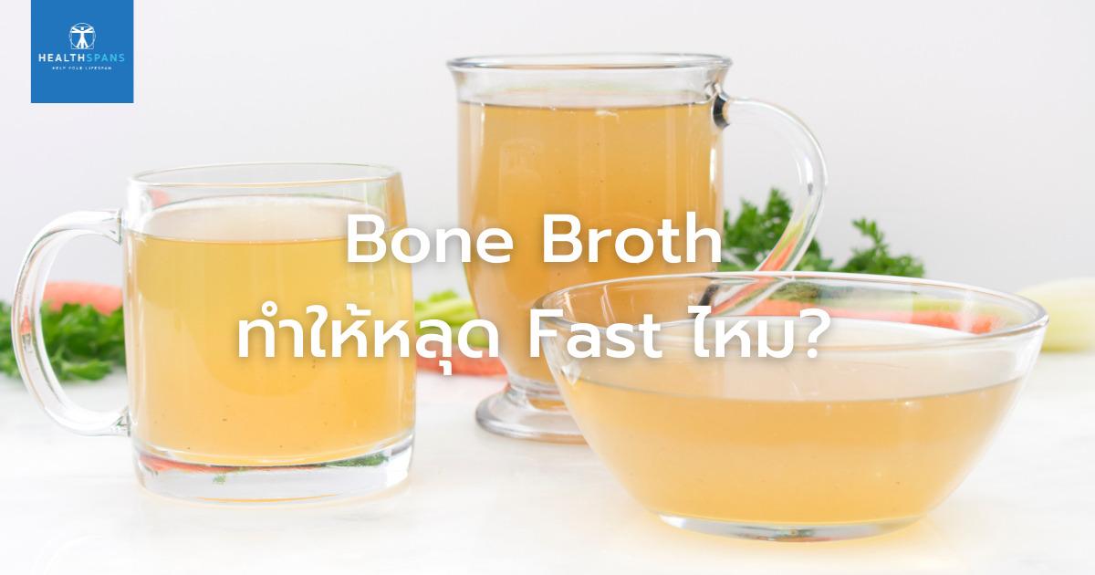 Bone Broth ทำให้หลุด Fast ไหม?
