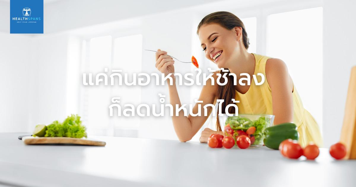 แค่กินอาหารให้ช้าลง ก็ลดน้ำหนักได้แล้ว