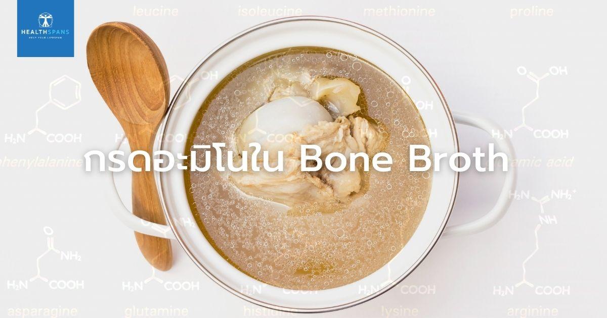 กรดอะมิโนใน Bone Broth