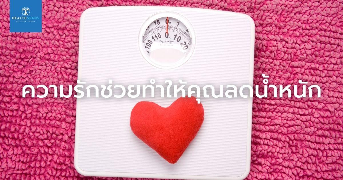 ความรักช่วยทำให้คุณลดน้ำหนัก