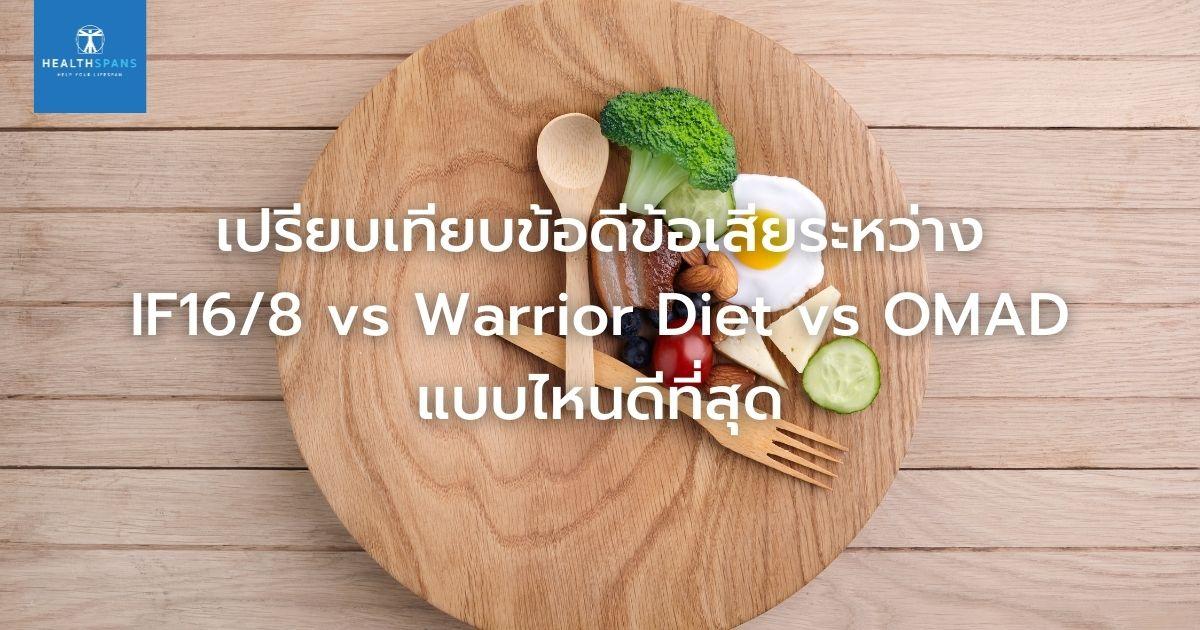 เปรียบเทียบข้อดีข้อเสียระหว่าง IF16_8 vs Warrior Diet vs OMAD แบบไหนดีที่สุด