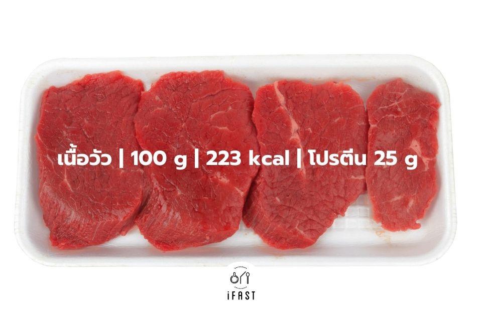 100 g | 223 kcal | โปรตีน 25 g
