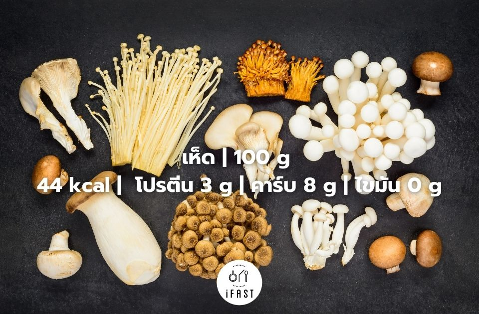 เห็ด | 100 g 44 kcal | โปรตีน 3 g | คาร์บ 8 g | ไขมัน 0 g