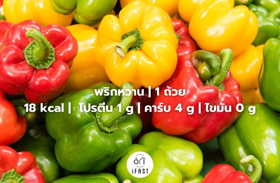 พริกหวาน | 1 ถ้วย 18 kcal | โปรตีน 1 g | คาร์บ 4 g | ไขมัน 0 g