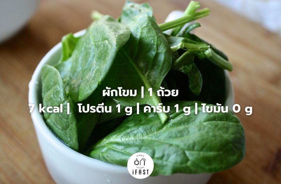 ผักโขม | 1 ถ้วย 7 kcal | โปรตีน 1 g | คาร์บ 1 g | ไขมัน 0 g