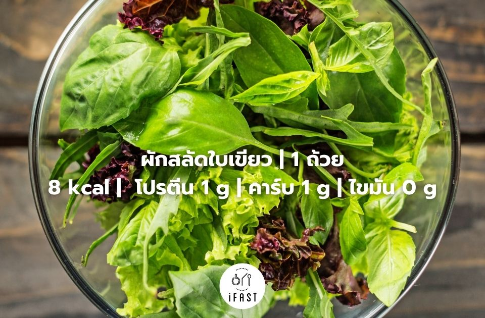 ผักสลัดใบเขียว | 1 ถ้วย 8 kcal | โปรตีน 1 g | คาร์บ 1 g | ไขมัน 0 g