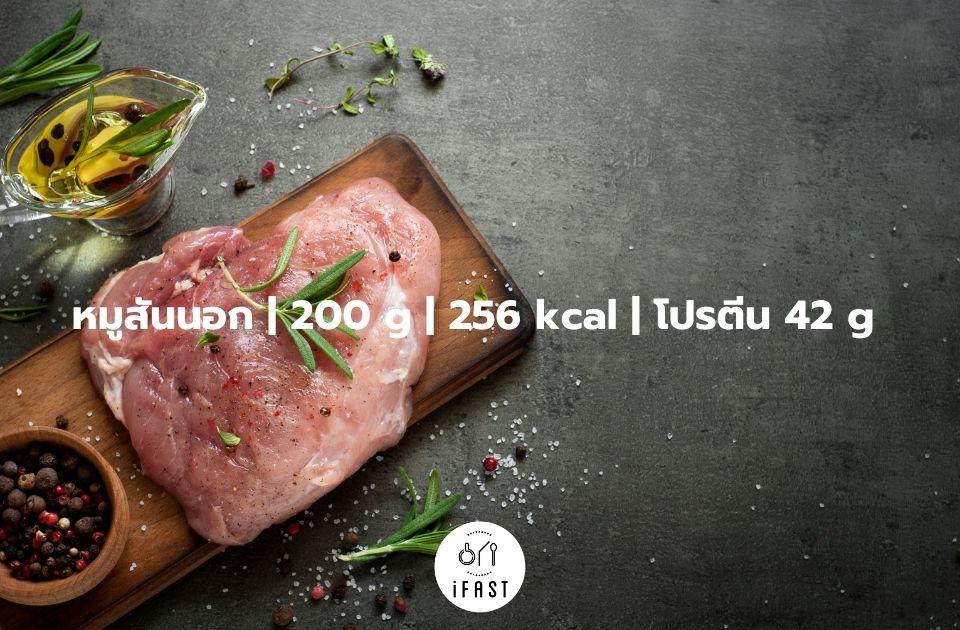 หมูสันนอก | 200 g | 256 kcal | โปรตีน 42 g
