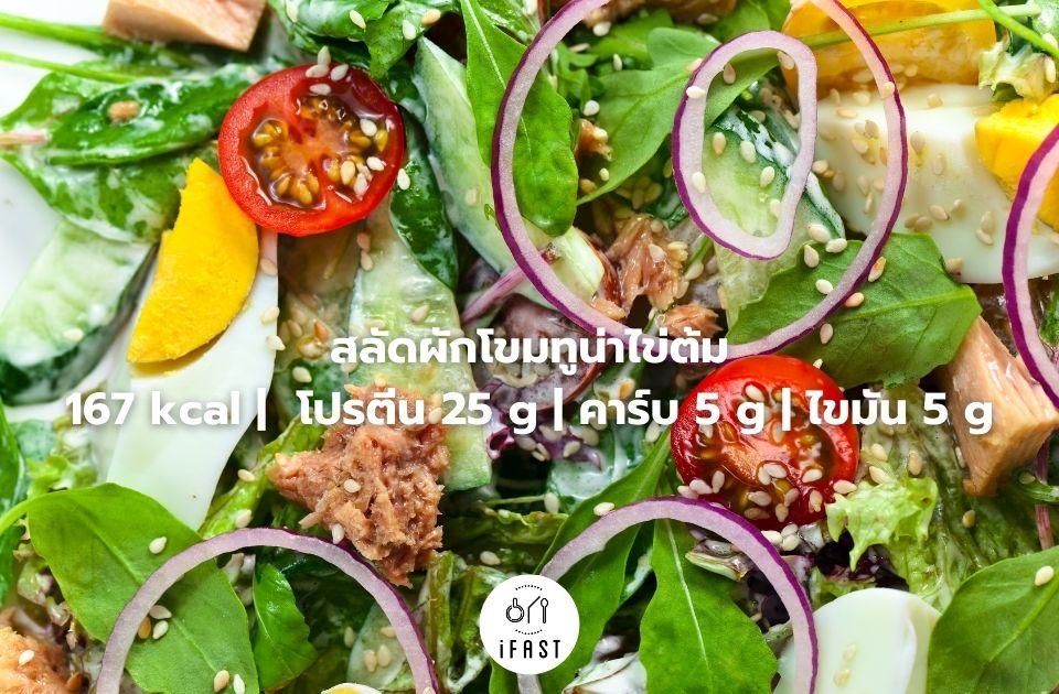 สลัดผักโขมทูน่าไข่ต้ม 167 kcal | โปรตีน 25 g | คาร์บ 5 g | ไขมัน 5 g