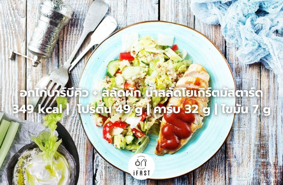 อกไก่บาร์บีคิว + สลัดผัก น้ำสลัดโยเกิร์ตมัสตาร์ด 349 kcal | โปรตีน 49 g | คาร์บ 32 g | ไขมัน 7 g