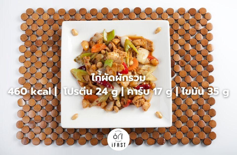 ไ่ก่้ผัดผักรวม 460 kcal | โปรตีน 24 g | คาร์บ 17 g | ไขมัน 35 g