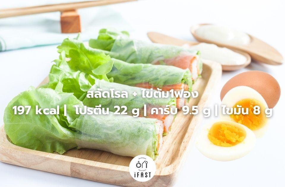สลัดโรล + ไข่ต้ม1ฟอง 197 kcal | โปรตีน 22 g | คาร์บ 9.5 g | ไขมัน 8 g