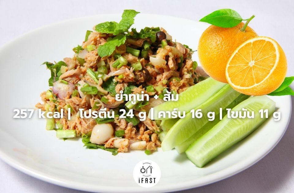 ยำทูน่า + ส้ม 257 kcal | โปรตีน 24 g | คาร์บ 16 g | ไขมัน 11 g