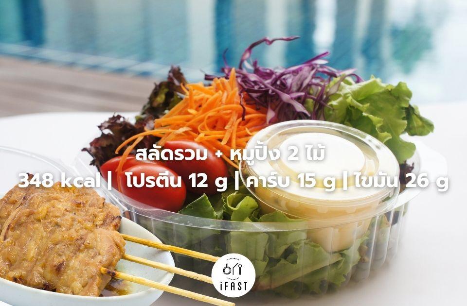 สลัดรวม + หมูปิ้ง 2 ไม้ 348 kcal | โปรตีน 12 g | คาร์บ 15 g | ไขมัน 26 g