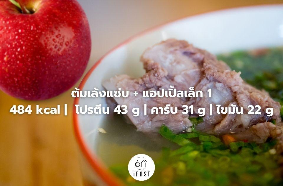 ต้มเล้งแซ่บ + แอปเปิ้ลเล็ก 1 484 kcal | โปรตีน 43 g | คาร์บ 31 g | ไขมัน 22 g