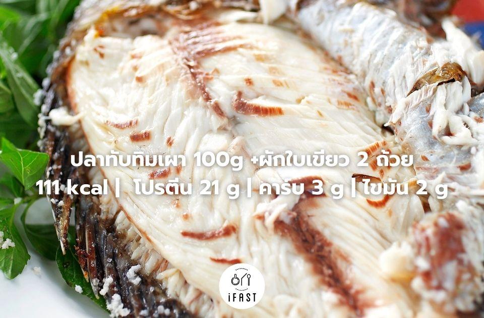 ปลาทับทิมเผา 100g +ผักใบเขียว 2 ถ้วย 111 kcal | โปรตีน 21 g | คาร์บ 3 g | ไขมัน 2 g
