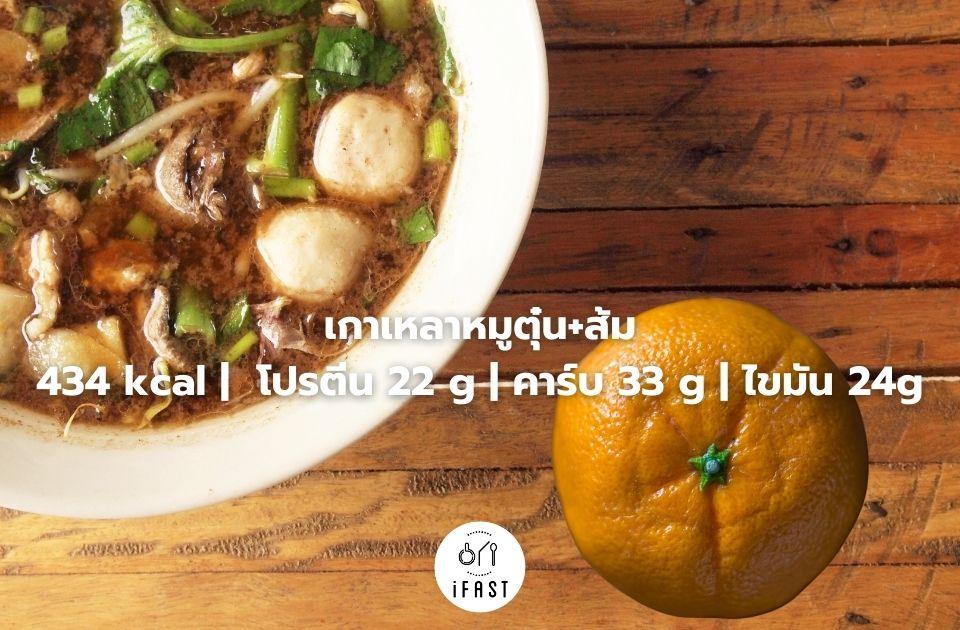 เกาเหลาหมูตุ๋น+ส้ม 434 kcal | โปรตีน 22 g | คาร์บ 33 g | ไขมัน 24g