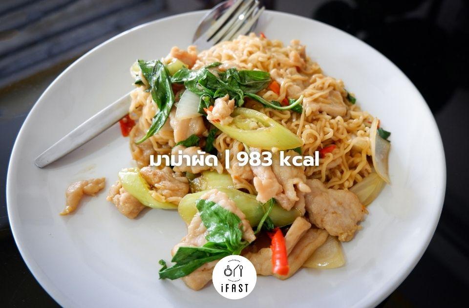มาม่าผัด | 983 kcal