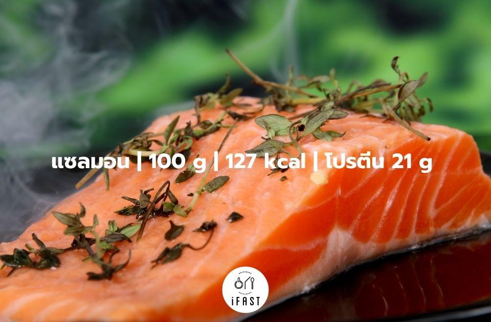 แซลมอน | 100 g | 127 kcal | โปรตีน 21 g