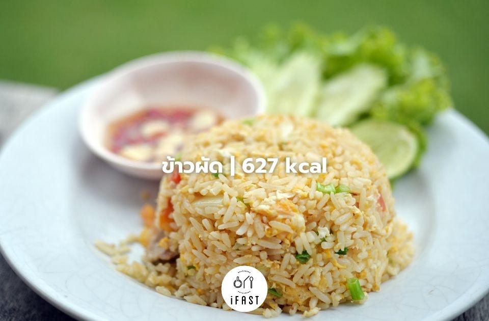 ข้าวผัด | 627 kcal