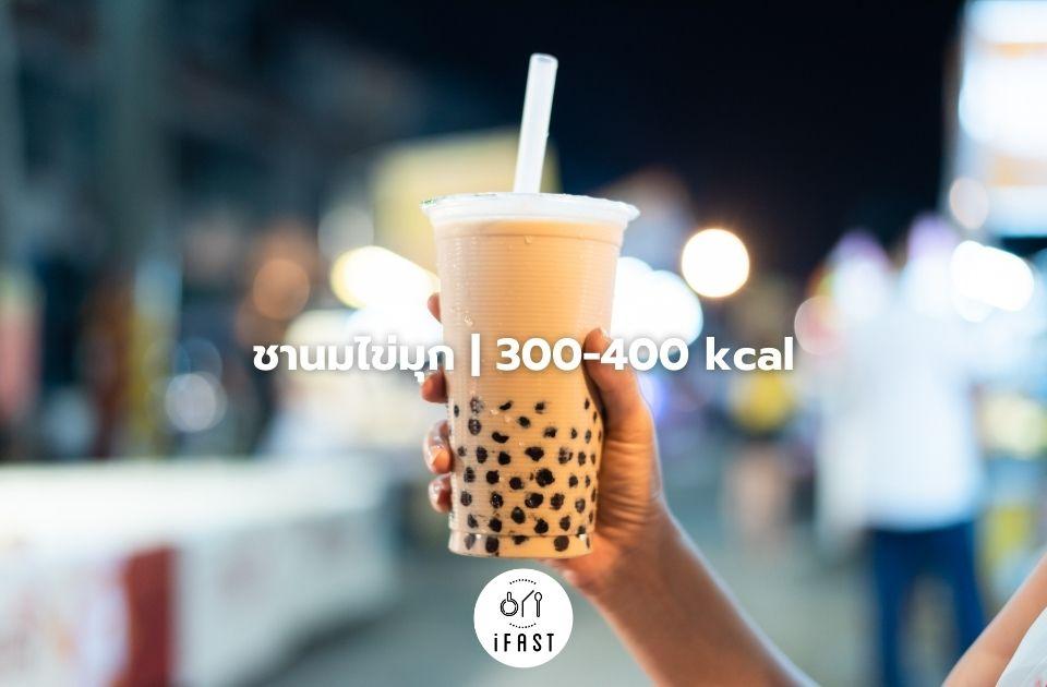 ชานมไข่มุก | 300-400 kcal