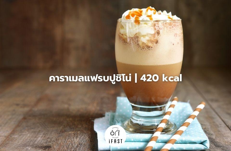 คาราเมลแฟรบปูชิโน่ | 420 kcal