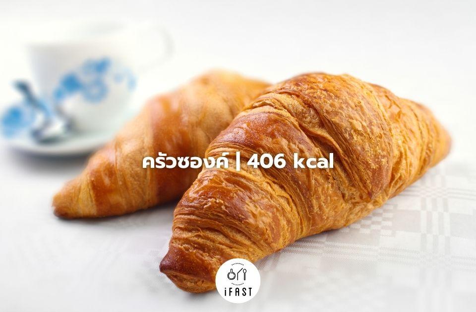 ครัวซองค์ | 406 kcal
