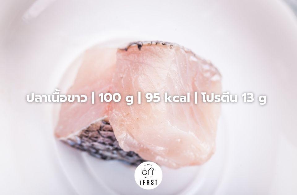 ปลาเนื้อขาว | 100 g | 95 kcal | โปรตีน 13 g
