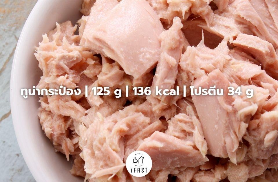 ทูน่ากระป๋อง | 125 g | 136 kcal | โปรตีน 34 g