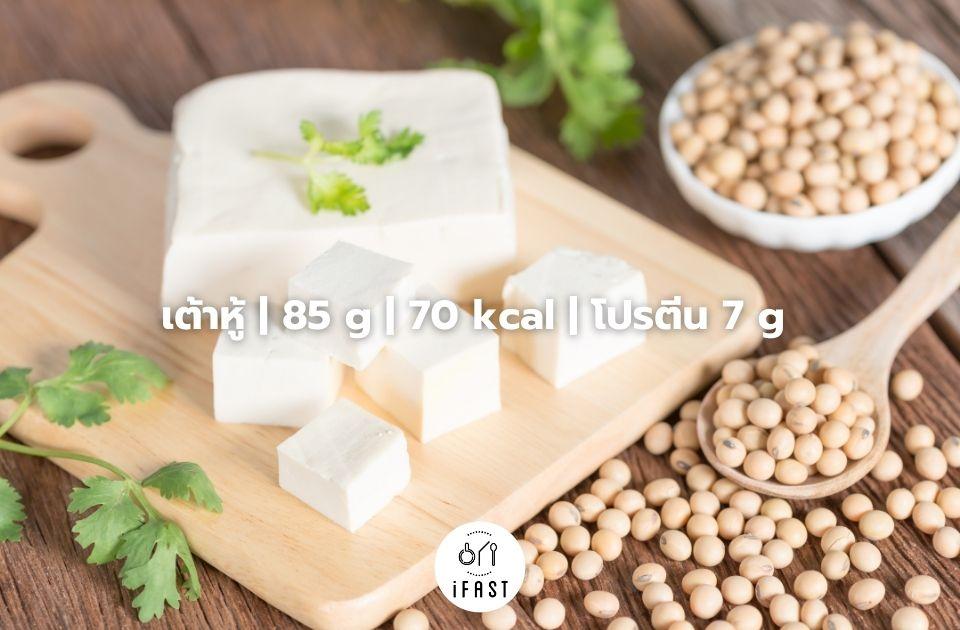 เต้าหู้ | 85 g | 70 kcal | โปรตีน 7 g