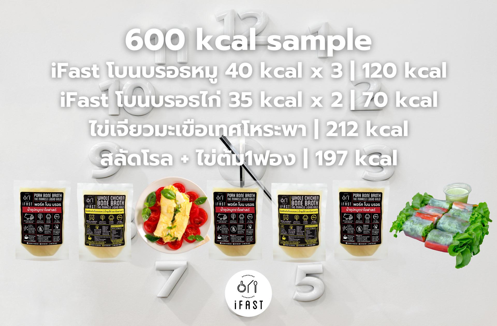 ifast bone broth 5-2 600 kcal v1