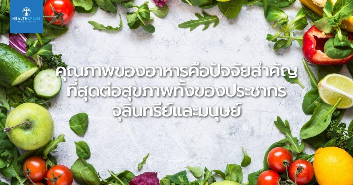 คุณภาพของอาหารคือปัจจัยสำคัญที่สุดต่อสุขภาพทั้งของประชากรจุลินทรีย์และมนุษย์