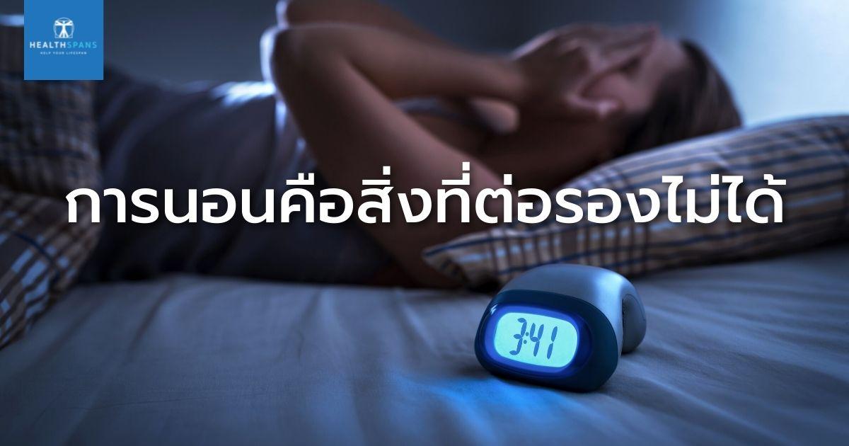 การนอนคือสิ่งที่ต่อรองไม่ได้