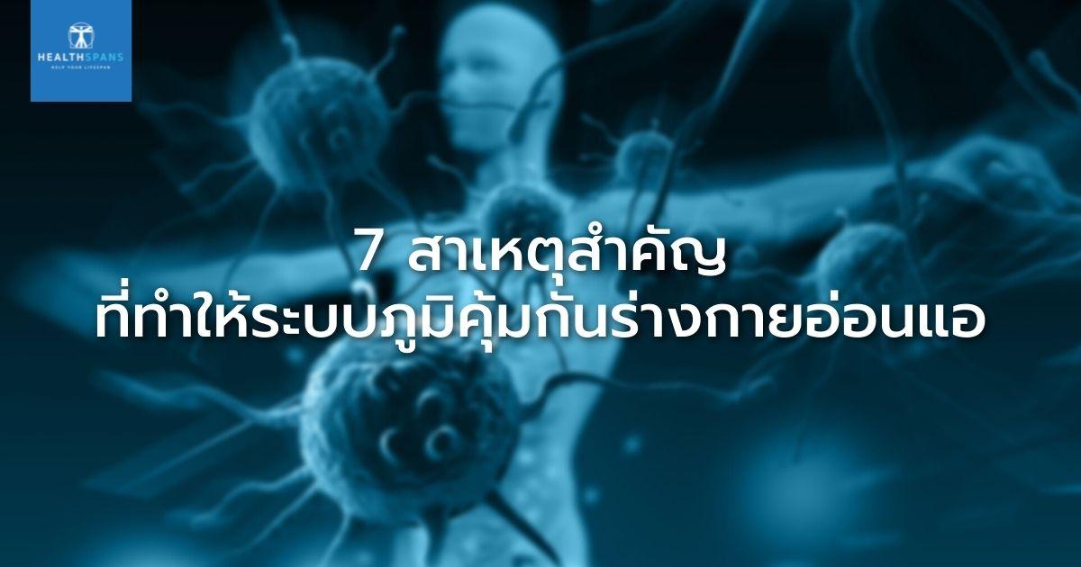 7 สาเหตุสำคัญที่ทำให้ระบบภูมิคุ้มกันร่างกายอ่อนแอ
