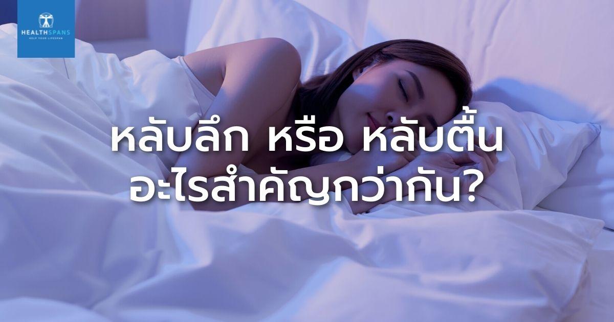 หลับลึก หรือ หลับตื้น อะไรสำคัญกว่ากัน