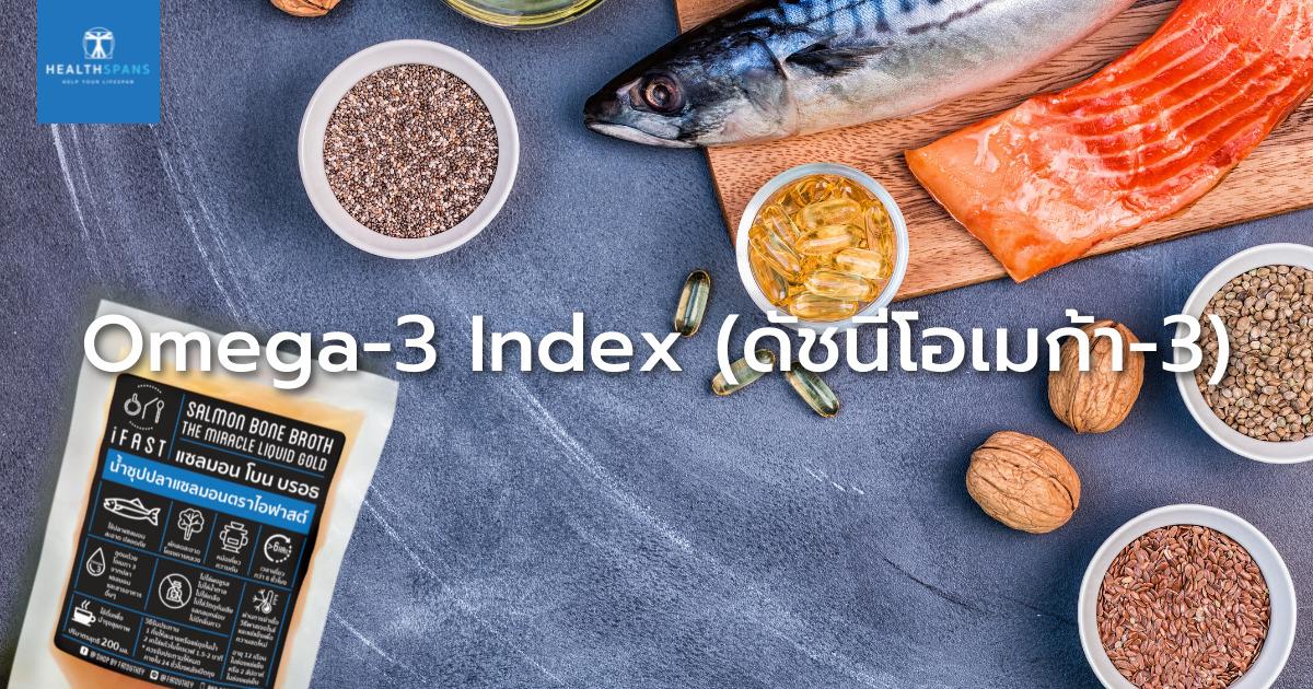 Omega-3 Index (ดัชนีโอเมก้า-3)