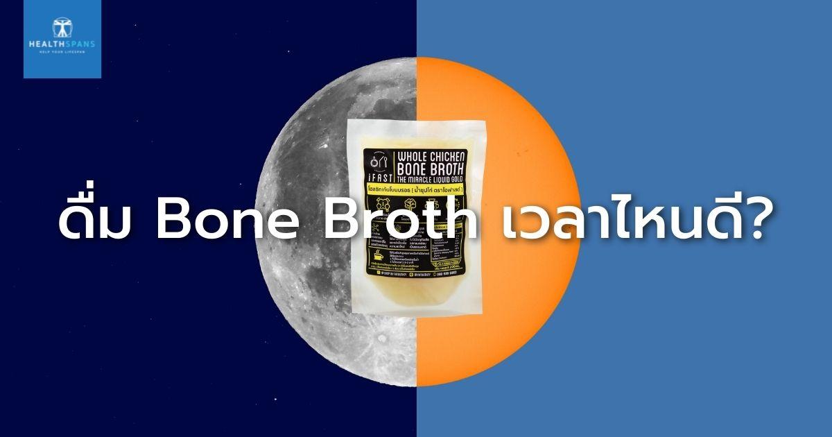 ดื่ม Bone Broth เวลาไหนดี