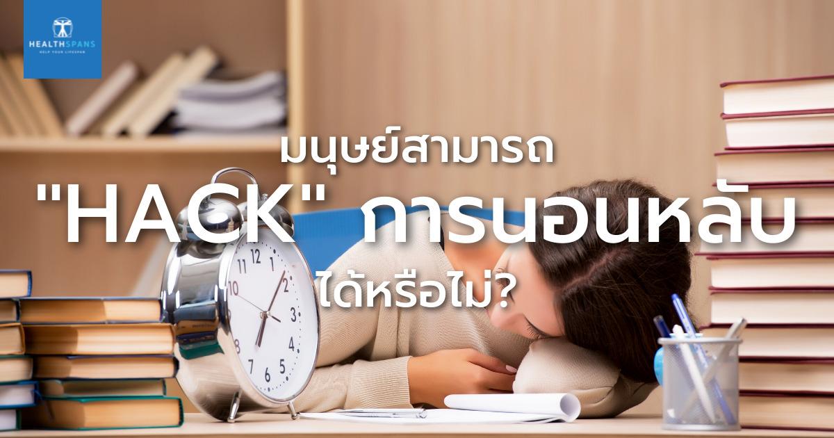 มนุษย์สามารถ HACK การนอนหลับได้หรือไม่