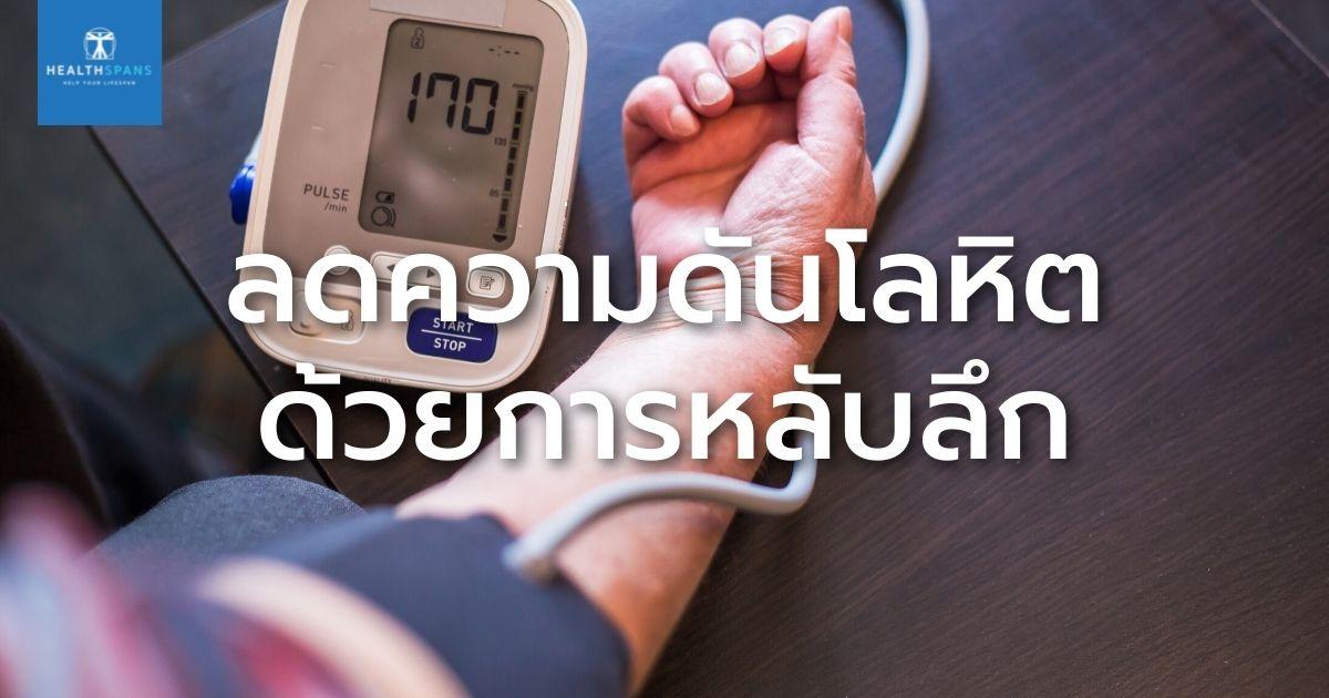 ลดความดันโลหิต ด้วยการหลับลึก