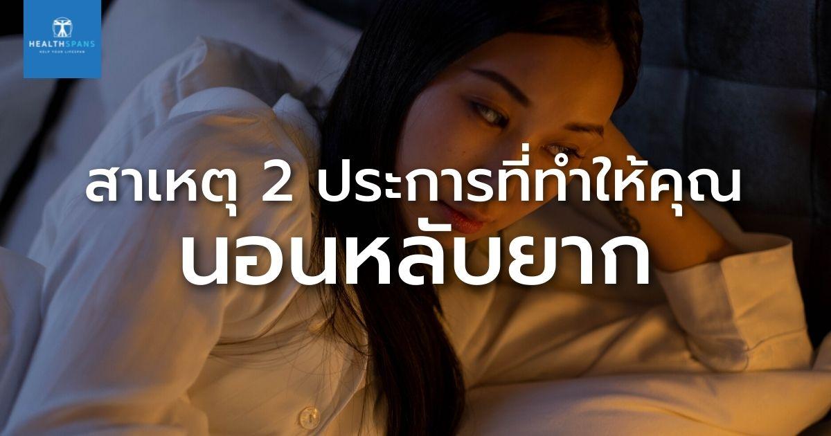 สาเหตุ 2 ประการที่ทำให้คุณหลับยาก