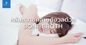 หลับสบายคลายกังวลด้วย BONE BROTH
