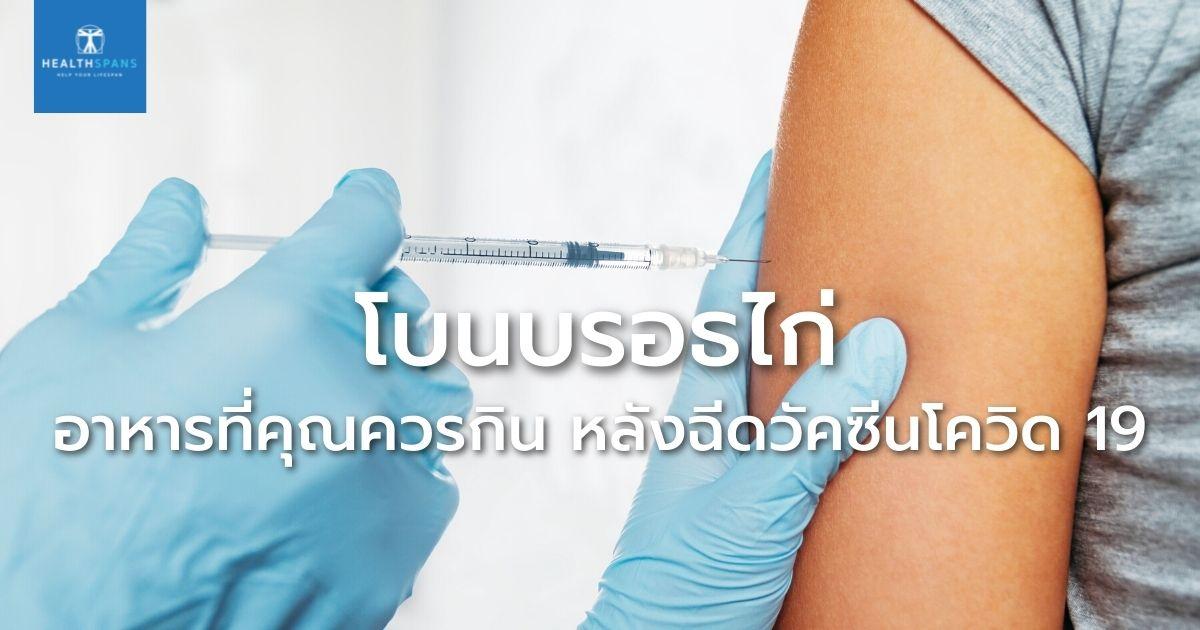 โบนบรอธไก่ อาหารที่คุณควรกิน หลังฉีดวัคซีนโควิด 19