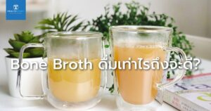 Bone Broth ดื่มเท่าไรถึงจะดี