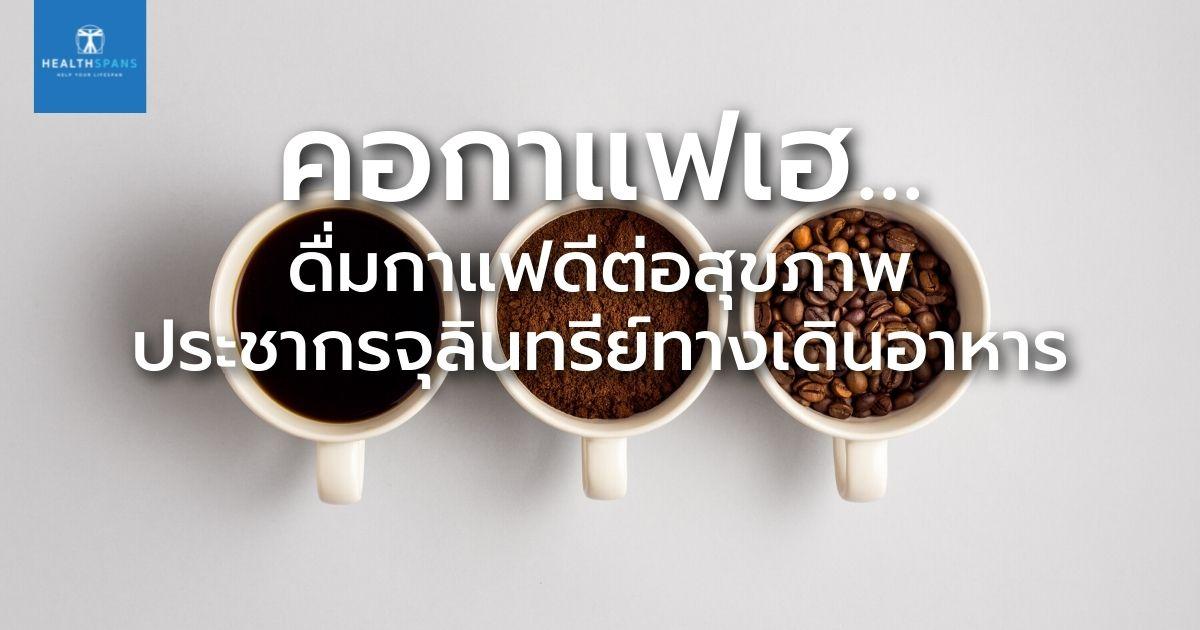 คอกาแฟเฮ...ดื่มกาแฟดีต่อสุขภาพ ประชากรจุลินทรีย์ทางเดินอาหาร