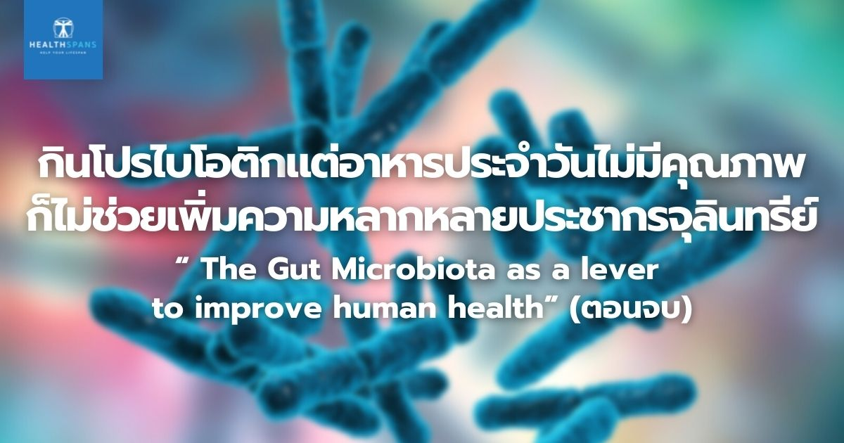 """"""" The Gut Microbiota as a lever to improve human health"""" (ตอนจบ)"""