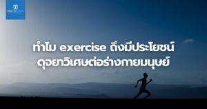 ทำไม exercise ถึงมีประโยชน์ดุจยาวิเศษต่อร่างกายมนุษย์