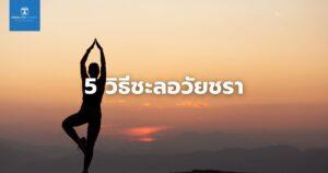5 วิธีชะลอวัยชรา